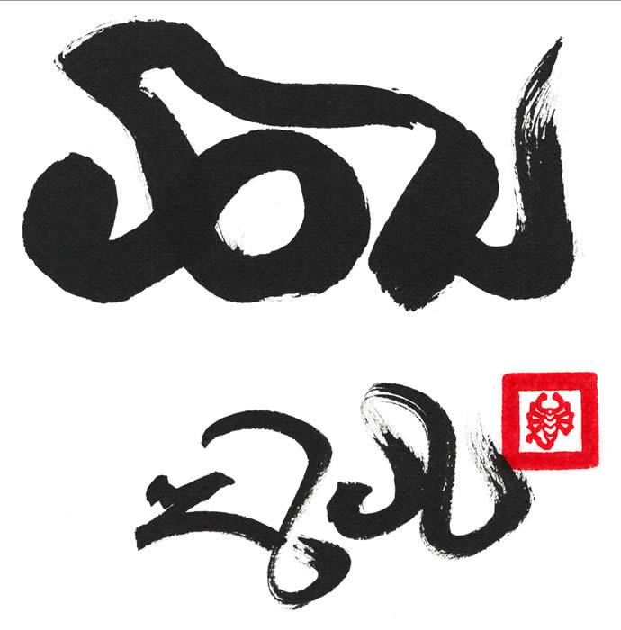 Dharma - Cho -